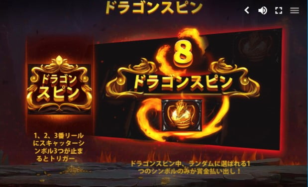 Dragon's Fire Infinireels(ドラゴンズ・ファイア・インフィニリールズ)